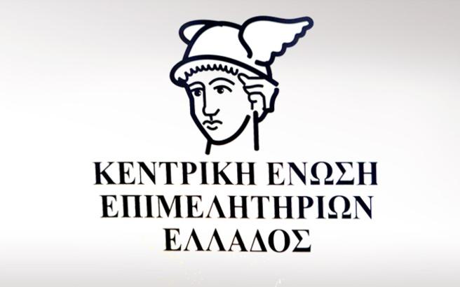 dialogo-zita-i-KEE-gia-tin-anamorfosi-tis-nomothesias-anakiklosis