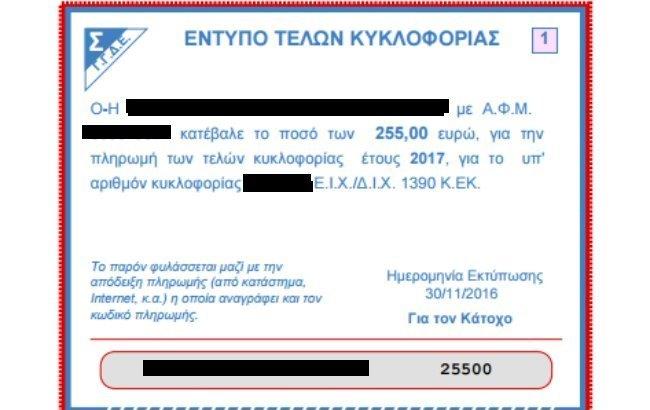 TELI-KYKLOFORIAS-01-14