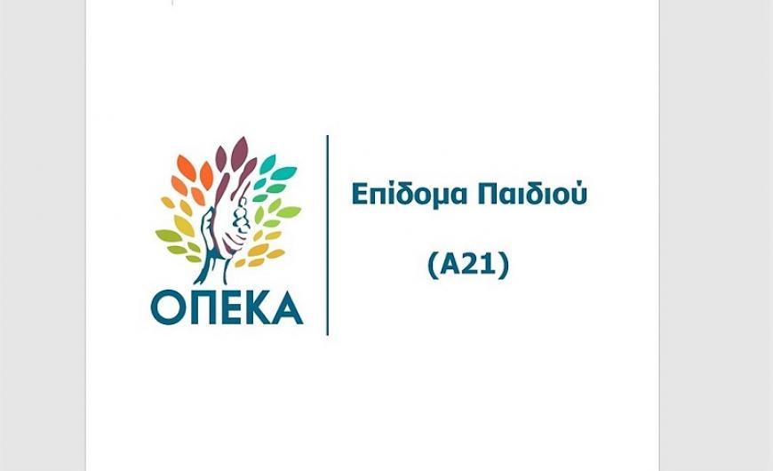 opeka_4
