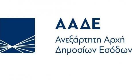 aade_logo_0_0_0_0