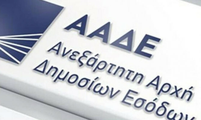 aade-taxisnet-02804350